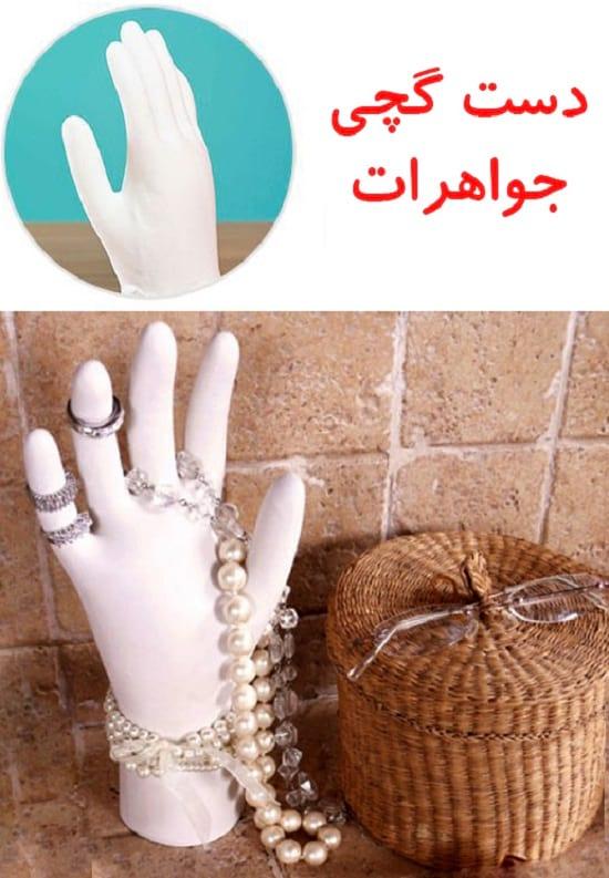 دست گچی جواهرات (5)
